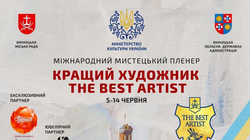 Лучшие художники мира приехали в Винницу