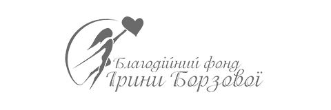 Благодійний фонд Ірини Борзової