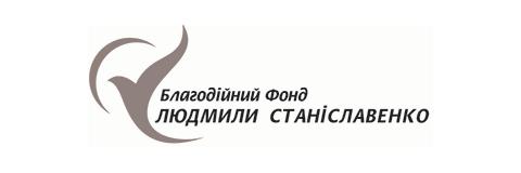 Благодійний фонд Людмили Станіславенко