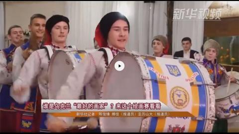 Хто є найкращим живописцем України? Новини Сіньхуа