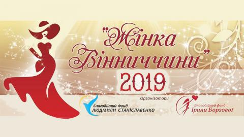 Проект Жінка Вінничини 2019