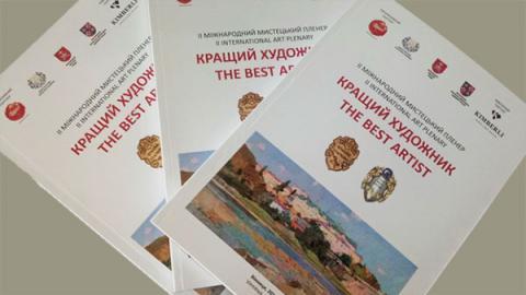 Новини про пленер на vinnitsa.info